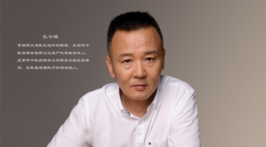 孔令谦先生做客《时尚健康》谈中医