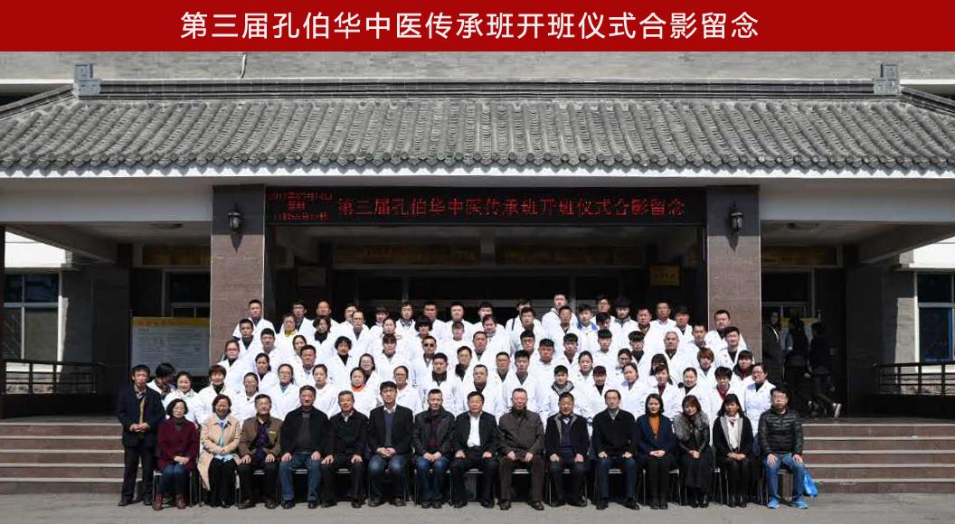 第三届孔伯华中医传承班开班仪式在曲阜中医药学校顺利举行