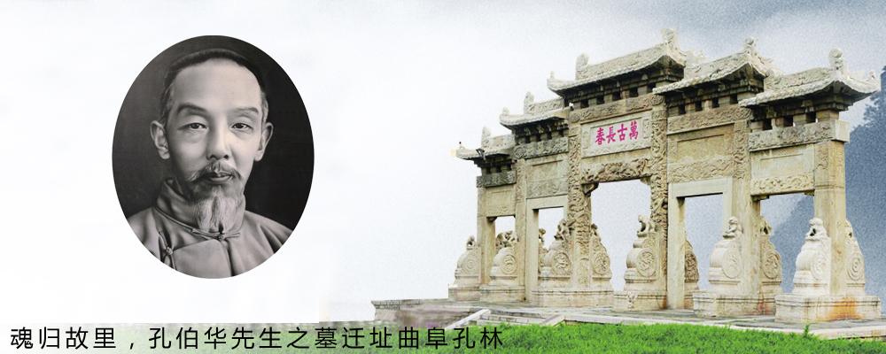 魂归故里,孔伯华先生之墓迁址曲阜孔林