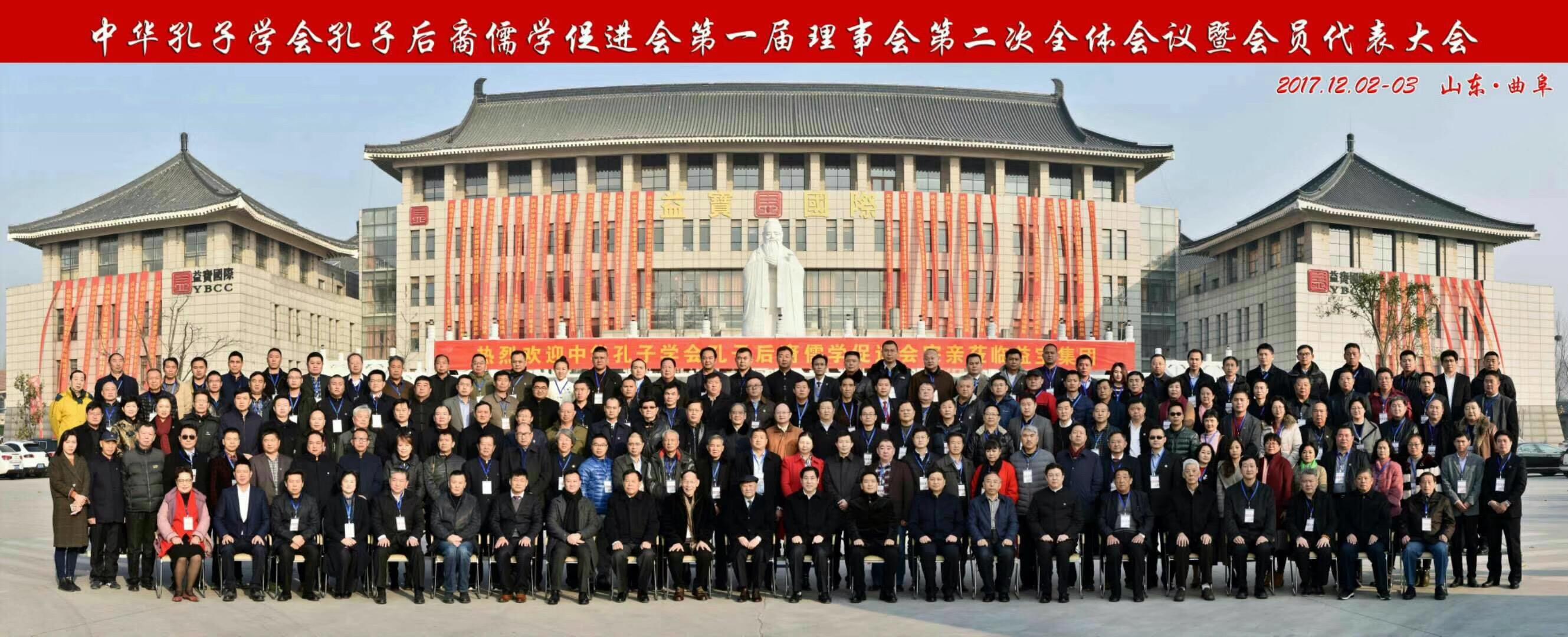 中华孔子学会孔子后裔儒学促进会第一届理事会第二次全体会议在曲阜召开