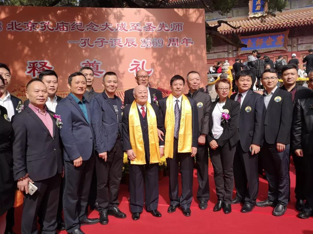 纪念孔子诞辰2569周年,孔令谦先生、孔令訸先生参加北京孔庙祭孔大典