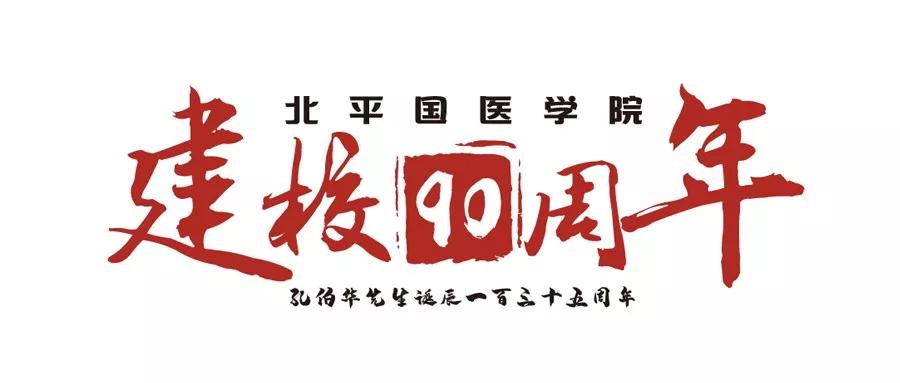 北平国医学院:近现代中医教育的摇篮