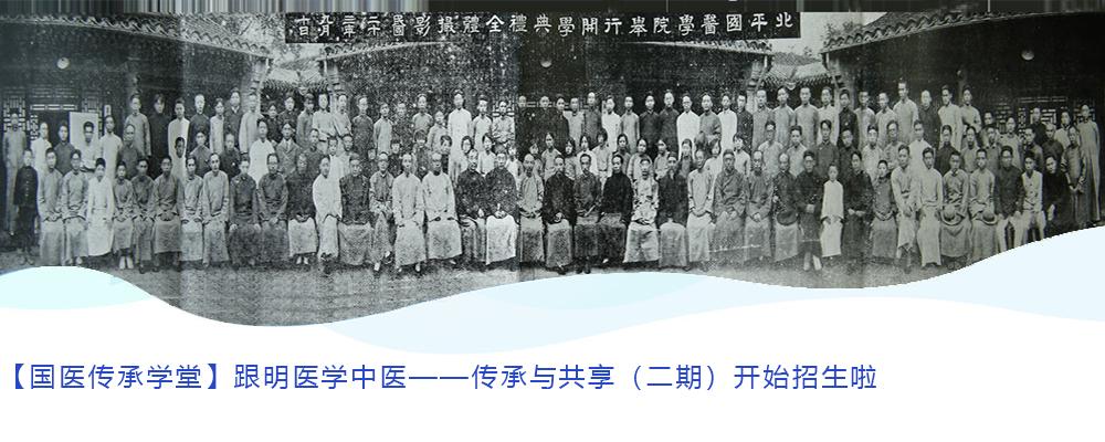 【国医传承学堂】跟明医学中医——传承与共享(二期)开始招生啦